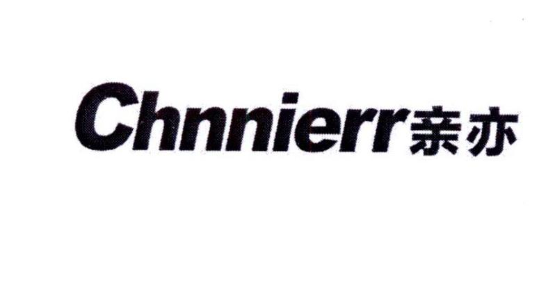 转让商标-亲亦 CHNNIERR