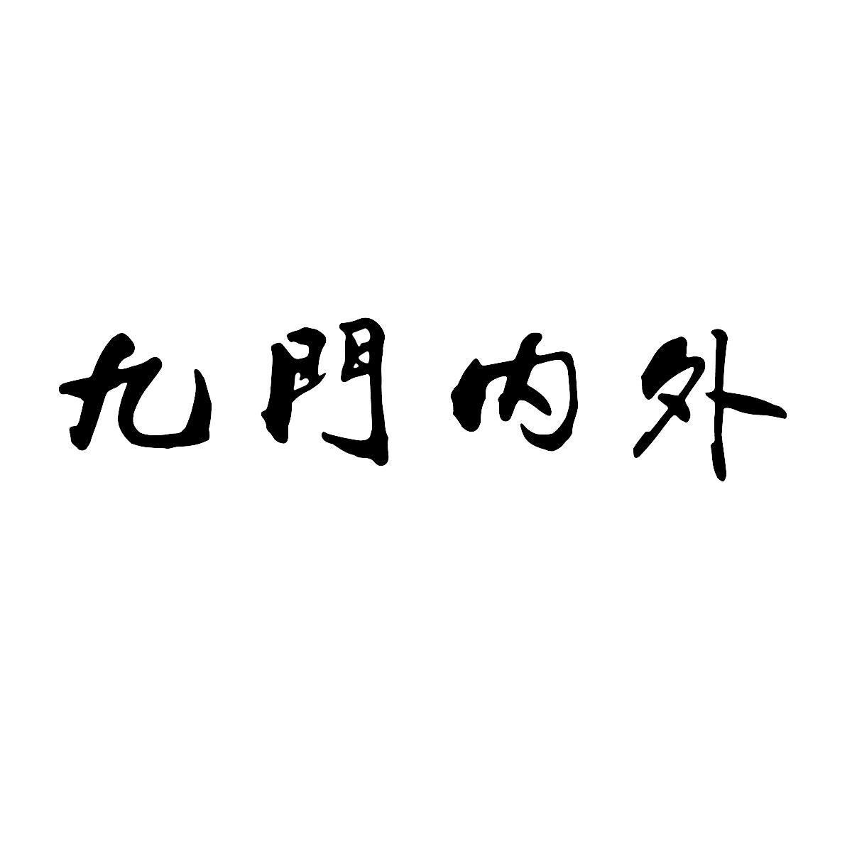 转让亚博娱乐yabo11-九门内外