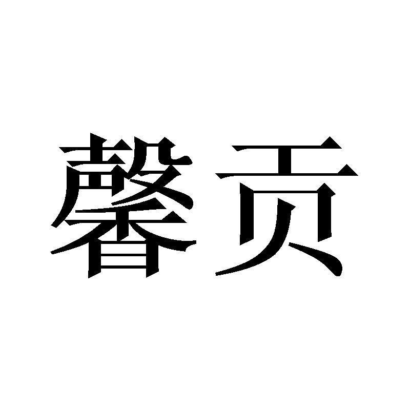 转让亚博娱乐yabo11-馨贡