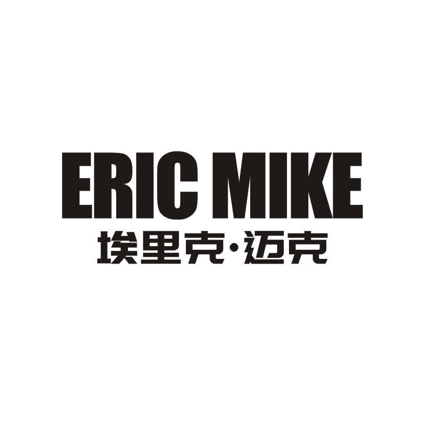 埃里克·迈克 ERIC MIKE_25商标转让_25商标购买-购店网商标转让平台