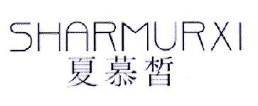 夏慕皙 SHARMURXI