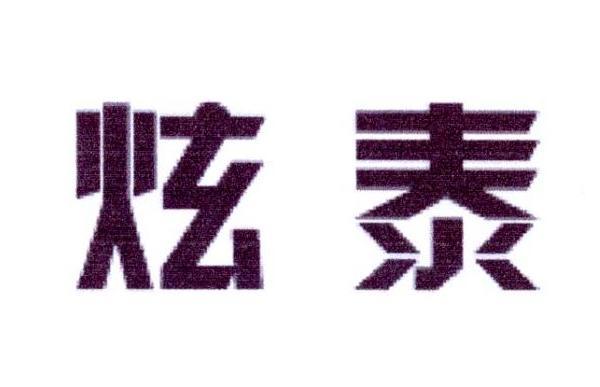 炫泰_10商标转让_10商标购买-购店网商标转让平台