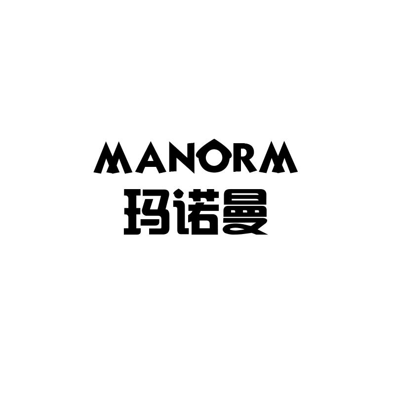 转让商标-玛诺曼 MANORM
