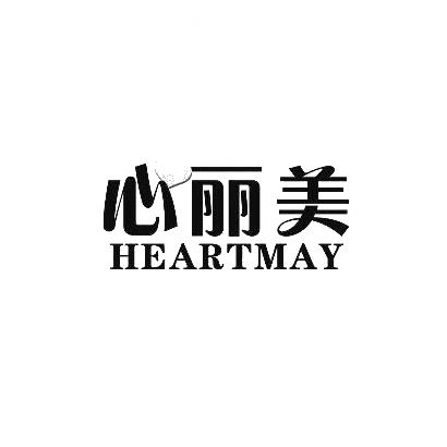 心丽美 HEARTMAY