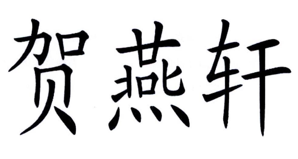 购买29类-食品商标-贺燕轩