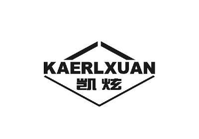 凯炫  KAERLXUAN