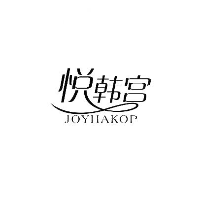 悦韩宫 JOYHAKOP