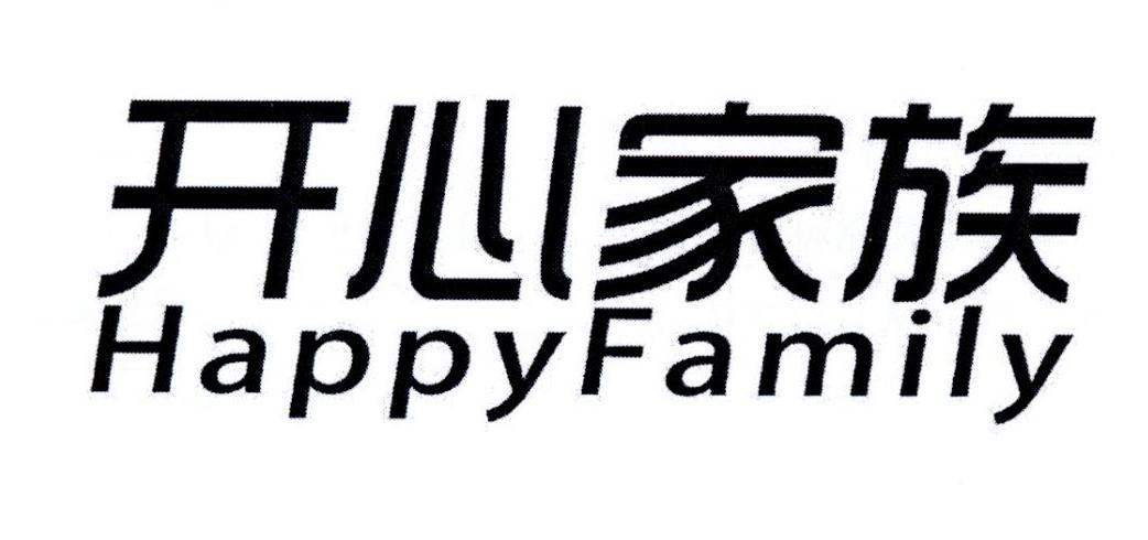 开心家族  HAPPY FAMILY