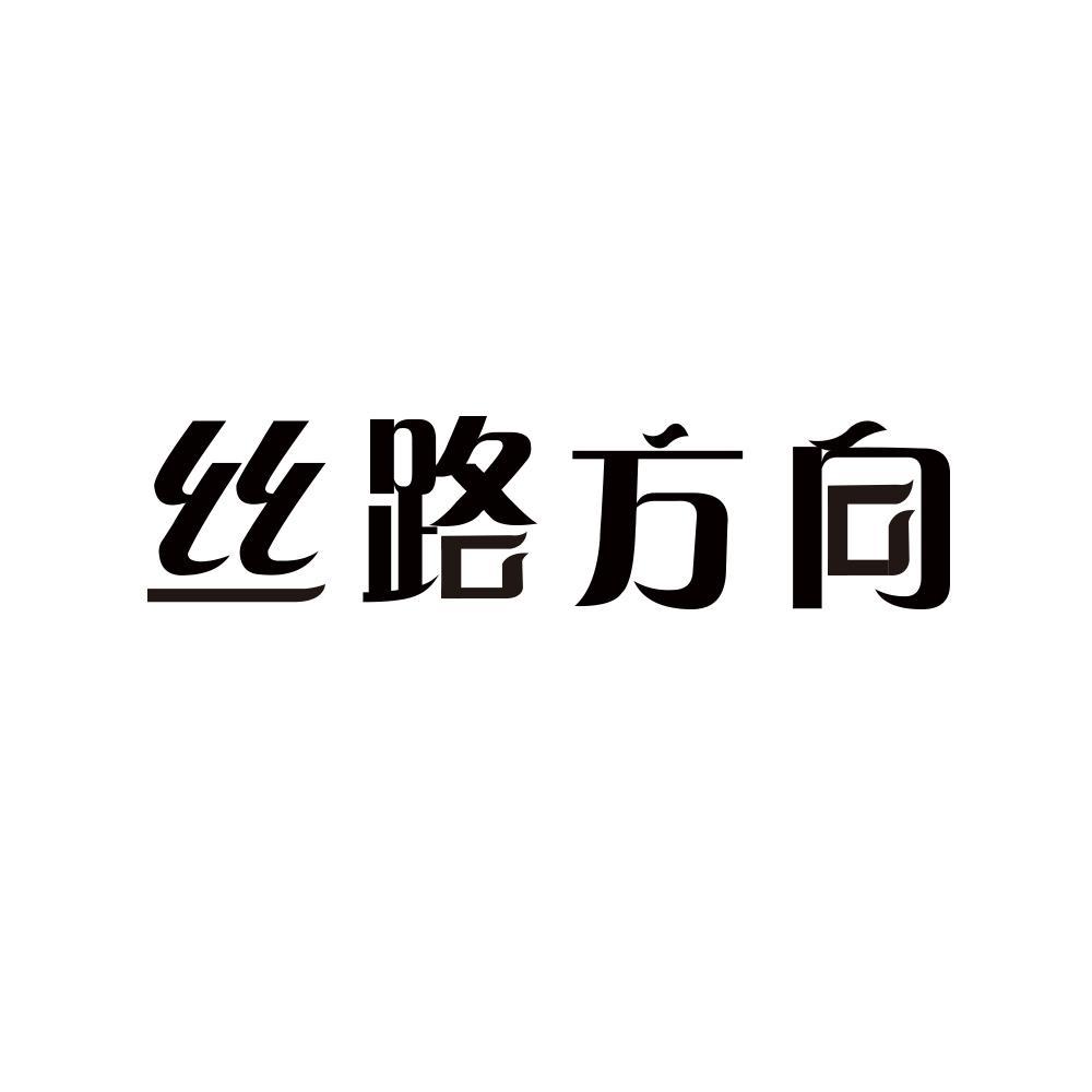 转让亚博娱乐yabo11-丝路方向