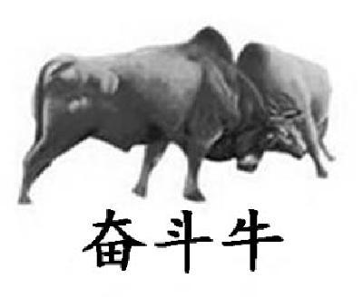 转让商标-奋斗牛