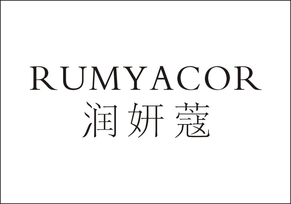 润妍蔻 RUMYACOR