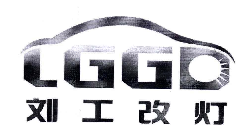 商标文字刘工改灯 LGGD商标注册号 10567242、商标申请人刘海龙的商标详情 - 标库网商标查询