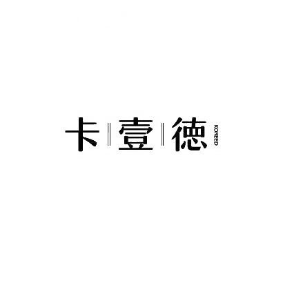 转让商标-卡壹徳 KOREED