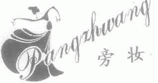 商标文字旁妆商标注册号 1461380、商标申请人广州市海珠区华业服装厂的商标详情 - 标库网商标查询