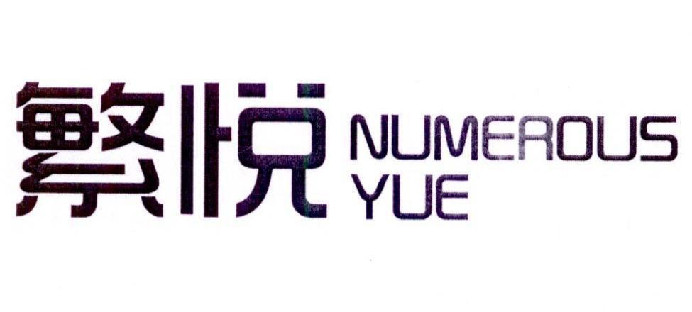 转让商标-繁悦 NUMEROUS YUE