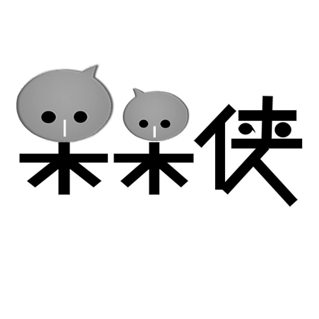 转让商标-木木侠