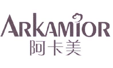 阿卡美 ARKAMIOR