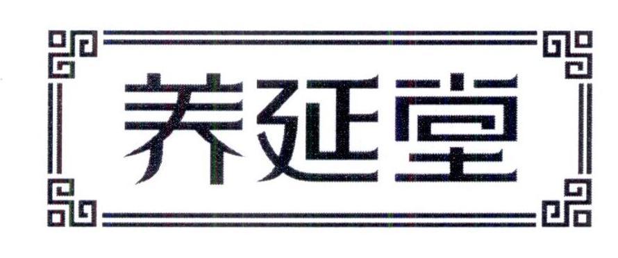 转让亚博娱乐yabo11-养延堂