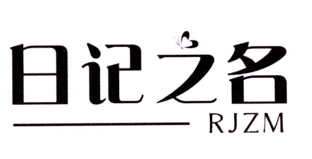 日记之名   RJZM