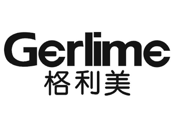 格利美 GERLIME