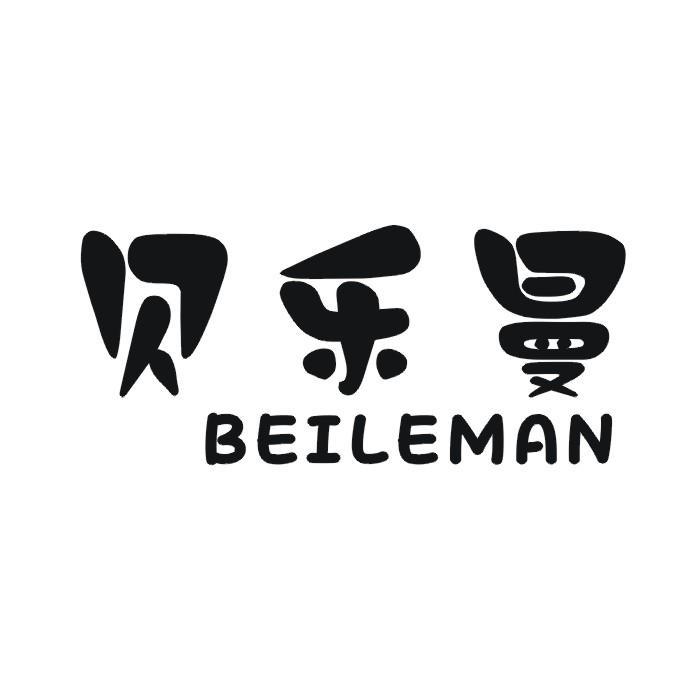 转让商标-贝乐曼