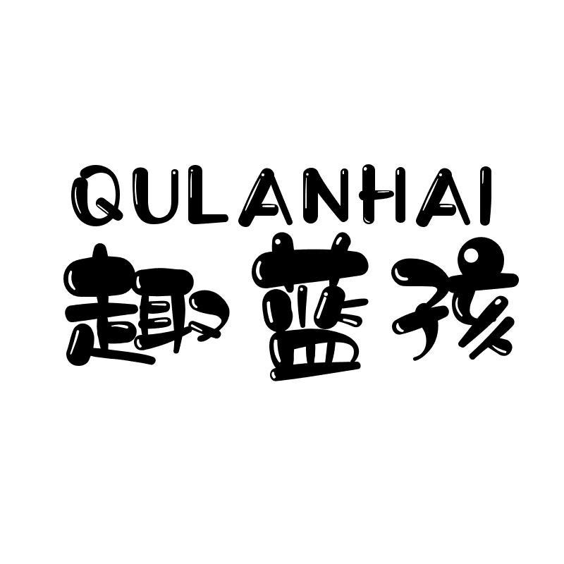 转让商标-趣蓝孩 QULANHAI