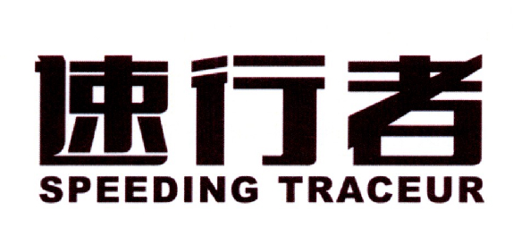 速行者 SPEEDING TRACEUR