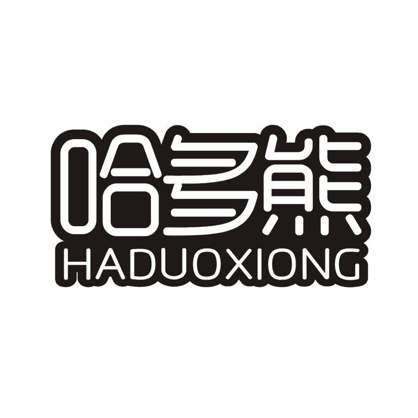 转让亚博娱乐yabo11-哈多熊