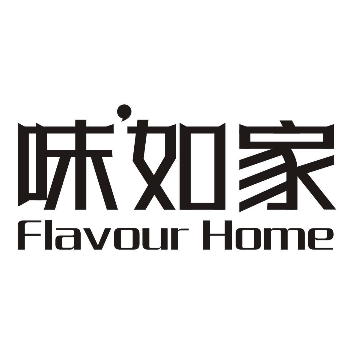味如家 FLAVOUR HOME