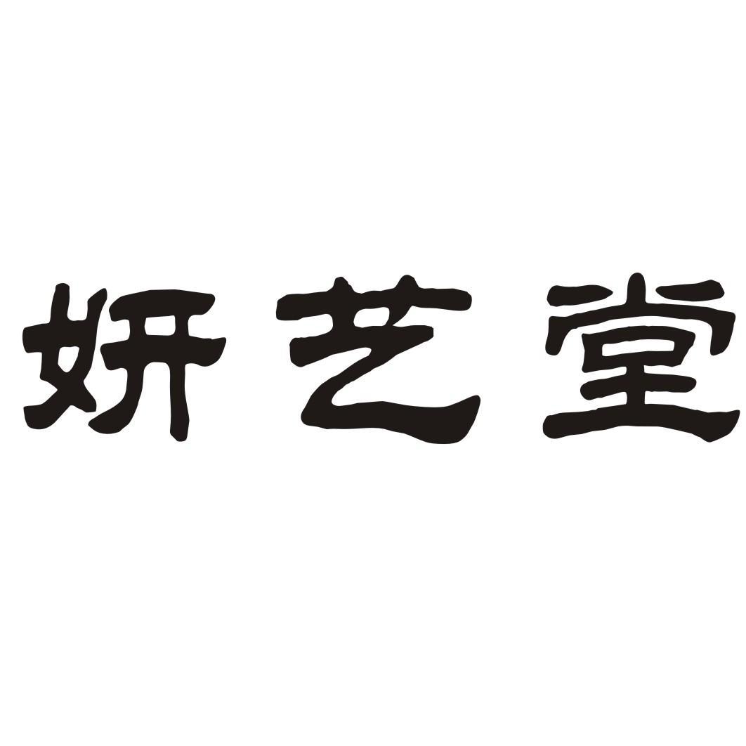 转让商标-妍艺堂