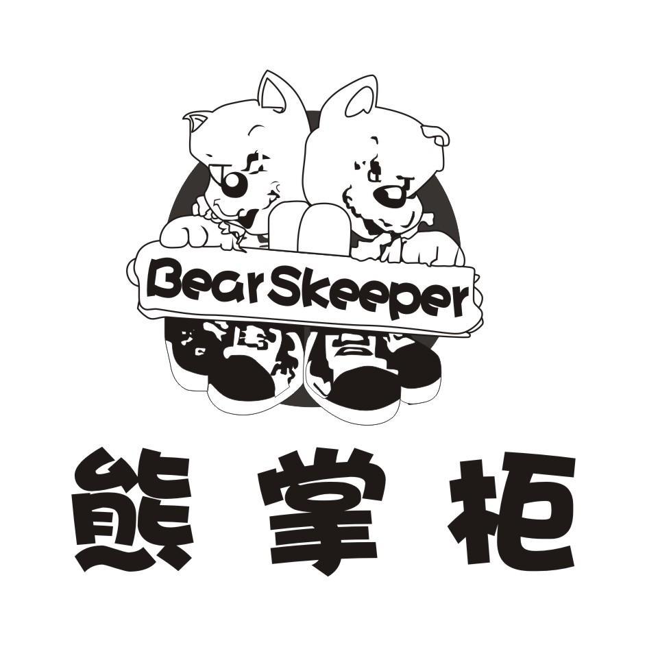 转让商标-BEARSKEEPER 熊掌柜