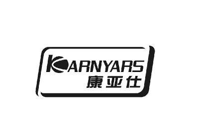 转让商标-康亚仕 KARNYARS
