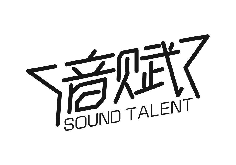 音赋 SOUND TALENT