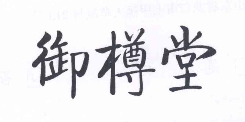 转让亚博娱乐yabo11-御樽堂