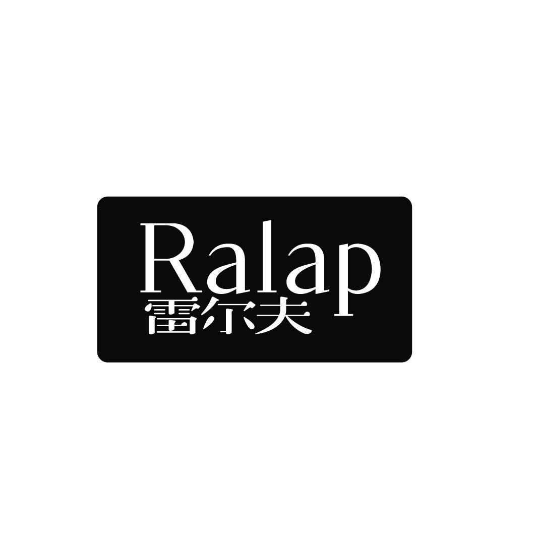 [8类]雷尔夫 RALAP