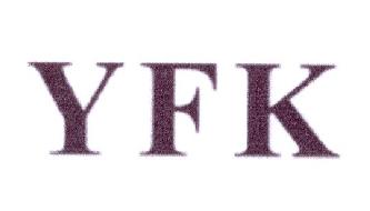 转让商标-YFK