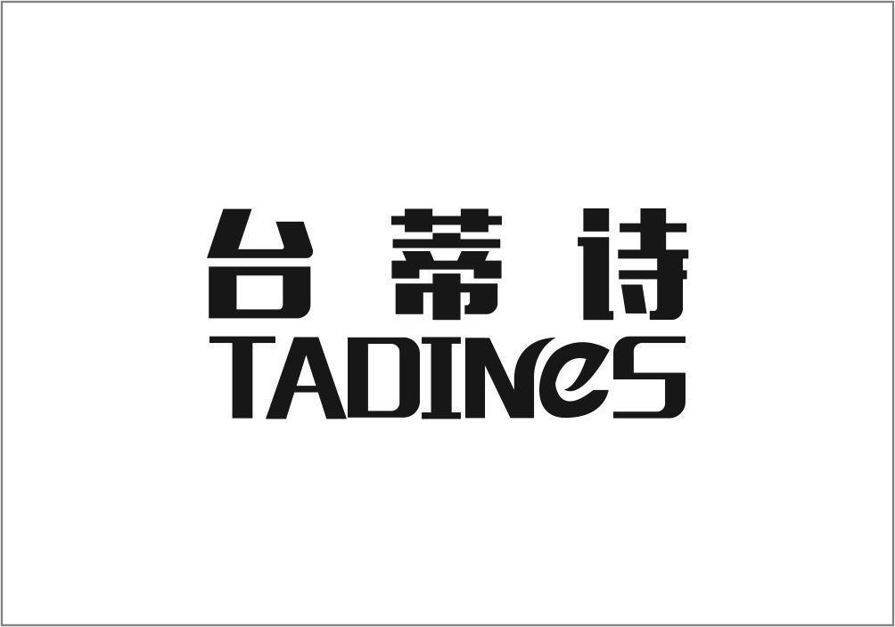 台蒂诗 TADINES