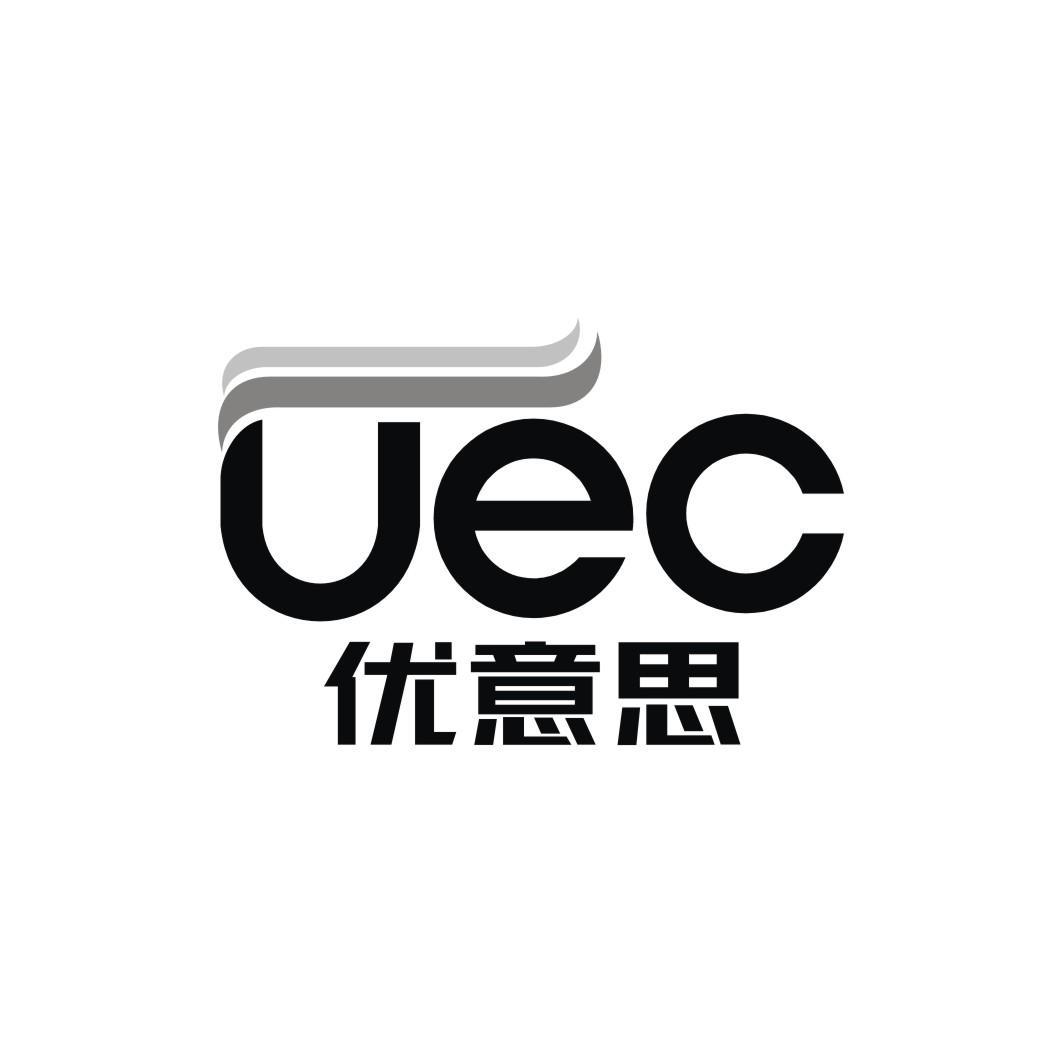 优意思  UEC