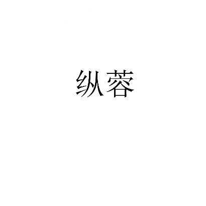转让亚博娱乐yabo11-纵蓉