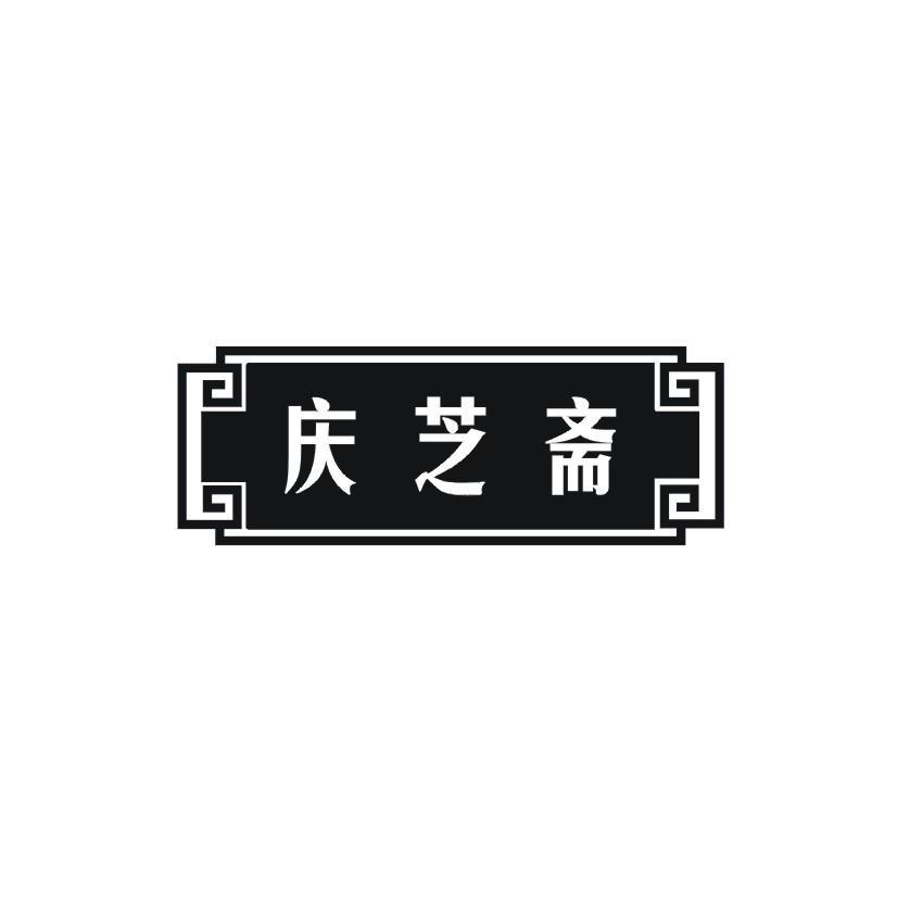 转让商标-庆芝斋