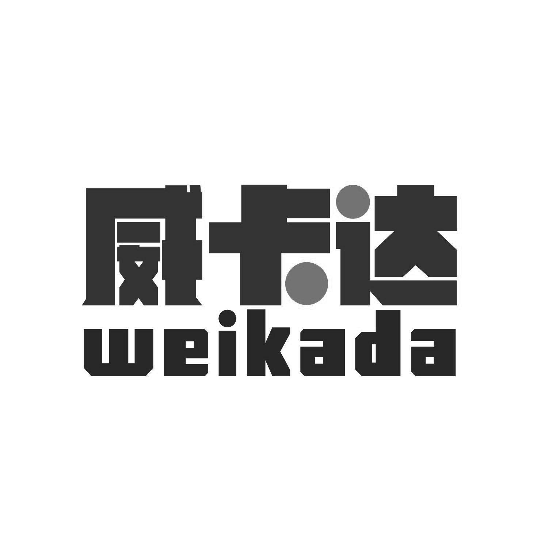 转让商标-威卡达