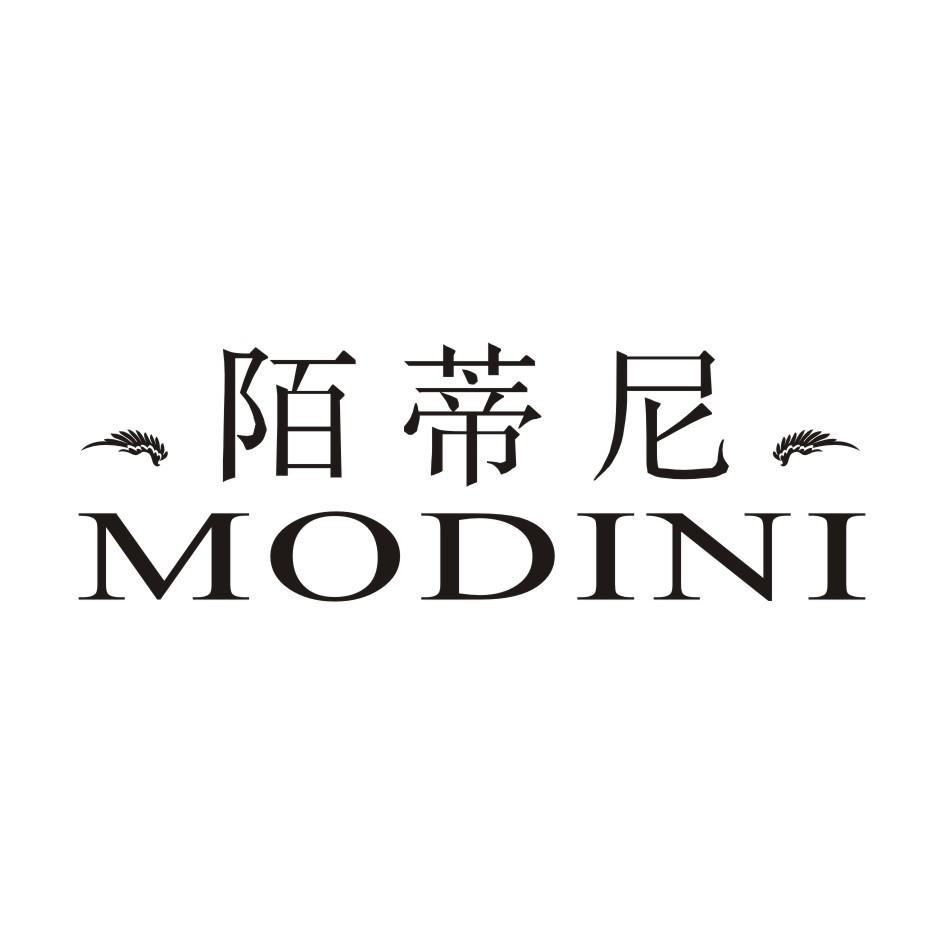 转让商标-陌蒂尼 MODINI