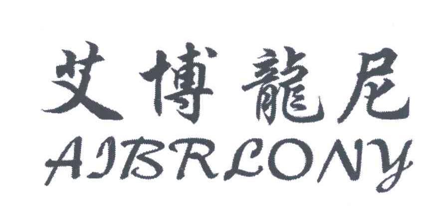 转让商标-艾博龙尼;AIBRLONY