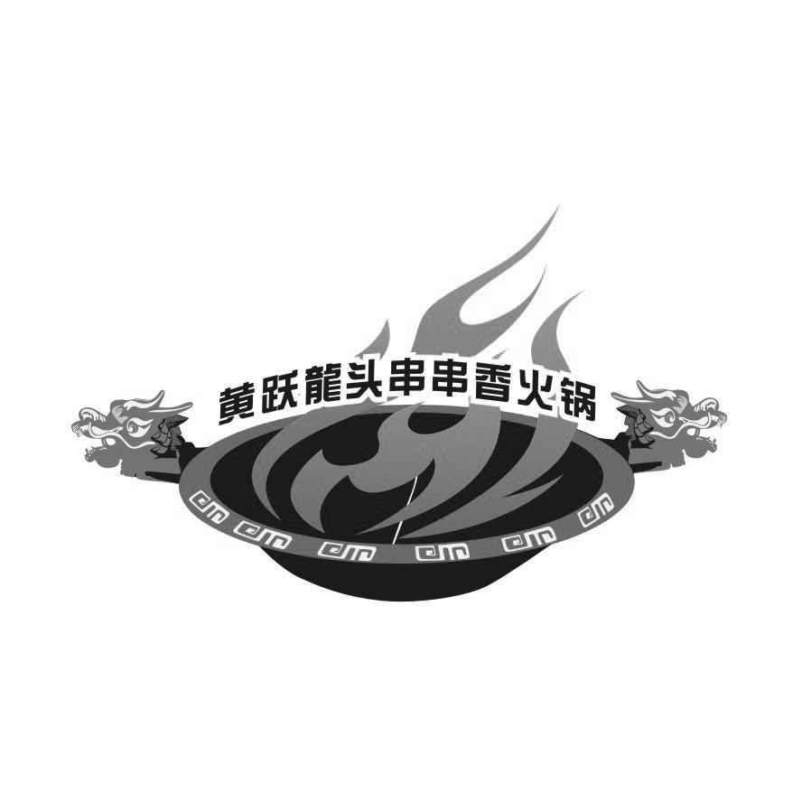 转让商标-黄跃龙头串串香火锅