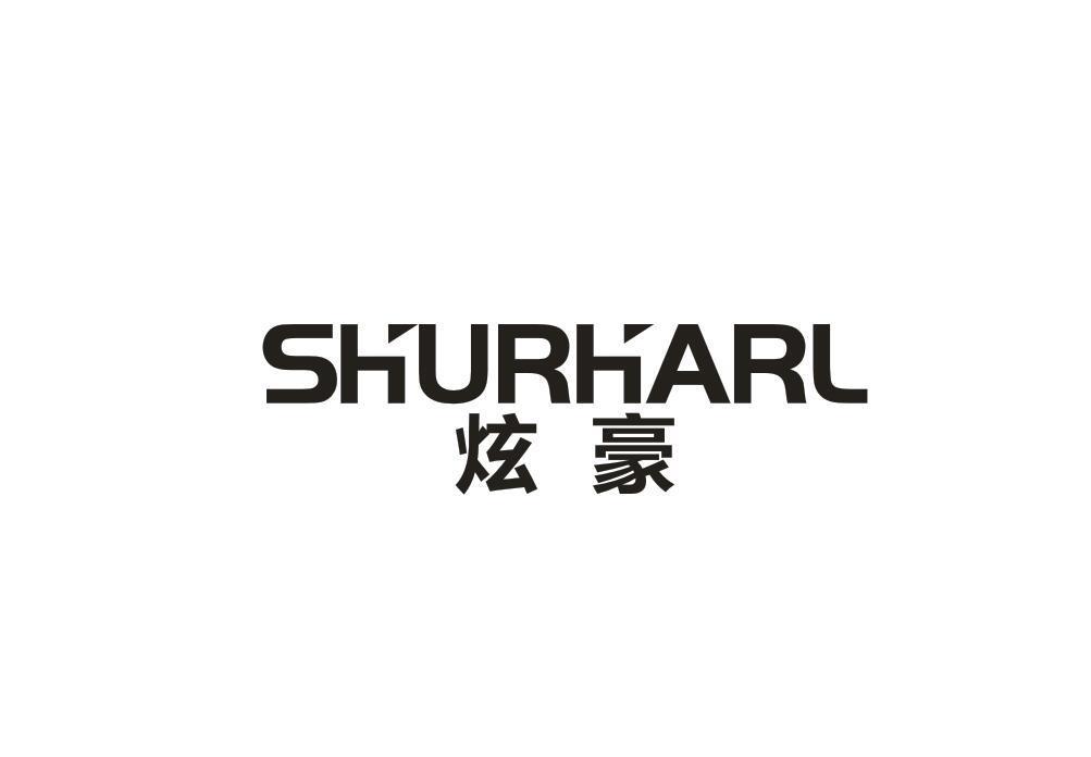 炫豪 SHURHARL