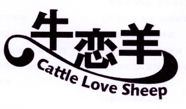牛恋羊 CATTLE LOVE SHEEP