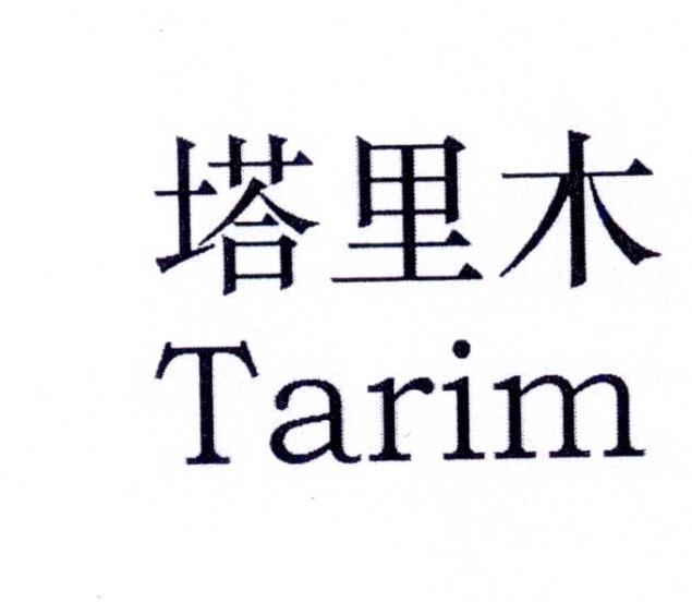 转让商标-塔里木 TARIM