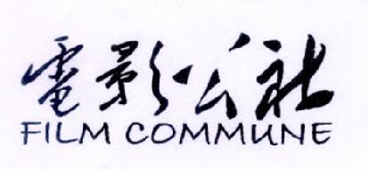 电影公社 FILMCOMMUNE