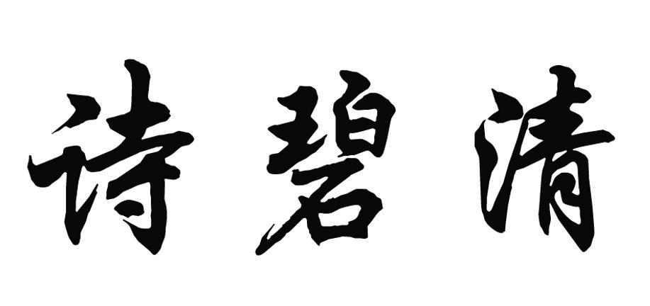 转让商标-诗碧清