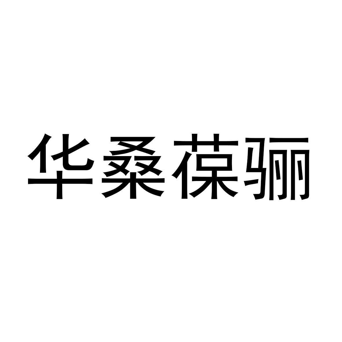 转让商标-华桑葆骊